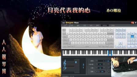 月亮代表我的心-EOP键盘钢琴免费数字谱钢琴谱下载