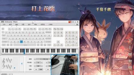 打上花火-EOP键盘钢琴免费五线谱数字谱下载