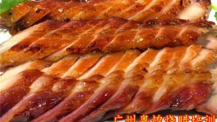 粤煌叉烧肉培训 蜜汁叉烧做法 港式叉烧饭制作 脆皮烧鸭培训