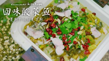 没吃过它, 怎么算来过重庆。泡椒的辣加上酸菜的酸, 让鱼都恋爱了