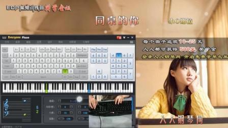 同桌的你-EOP键盘钢琴免费五线谱双手简谱下载
