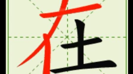 常用300个汉字笔画笔顺演示9