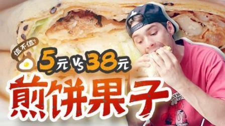 【老美你怎么看】初体验5元传统煎饼果子 VS 38元豪华煎饼果子 究竟哪个更好吃?