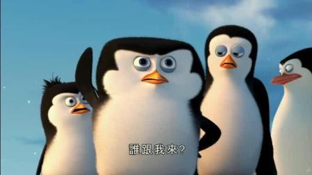 超逗, 粤语版字幕的《马达加斯加企鹅》你看过吗? 救企鹅弟弟一阵笑点