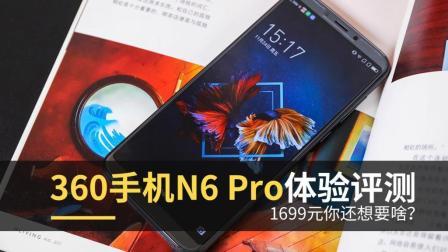 360手机N6 Pro体验评测 1699元你还想要啥?