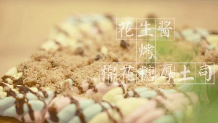 一丢生活 第一季 甜腻花生酱吐司 搭配棉花糖的花样吃法