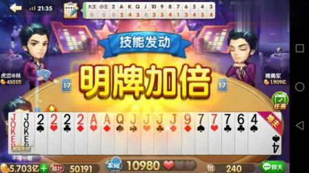 斗地主: 手拿双王+2222+JJJJ明牌! 能打赢的绝非一般人!