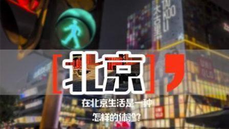北京生活实录: 我们活得没那么惨!