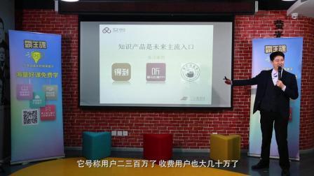 胡聪-为创业者赋能的产品型社群思维(下 )
