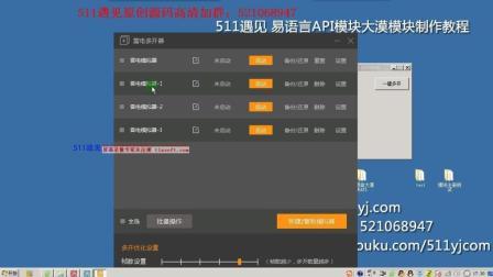 511遇见安卓模拟器易语言adb模块制作-6-开启多个模拟器
