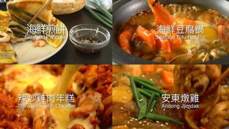 教你做4道韩国料理: 海鲜煎饼、海鲜豆腐锅、辣炒鸡肉年糕、安东炖鸡!