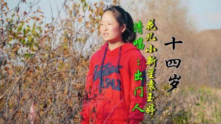 十四岁青海花儿小新星袁玉婷清唱出门人
