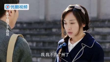 《养个孩子不容易》 48 与哥道别变主意 力芸放弃赴广州