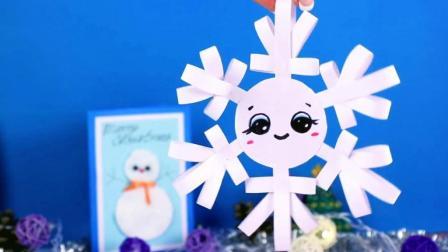 折纸剪纸教程, 制作笑脸雪花圣诞装饰品