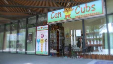 What is Can Cubs?