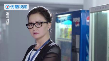 《婚姻时差》 23 刘英借机泄私愤 拳打脚踢揍晓菲