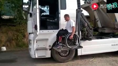 老外发明新型卡车, 专为残疾人设计, 人性化的车很少见