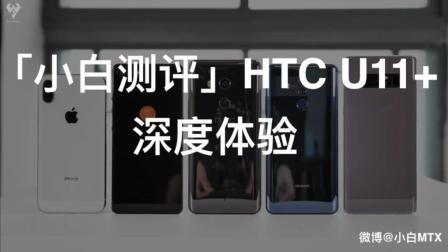 「小白测评」HTC U11+深度体验  聊聊现在HTC手机现状