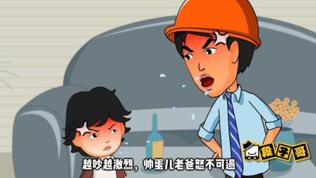 段子哥视频 老子说话儿不听,儿子说话爹不懂,这下爷俩的误会可大了