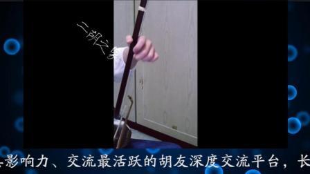 流波曲 苏州二胡一条街地址二胡动漫主题曲如何网购二胡 二胡之家