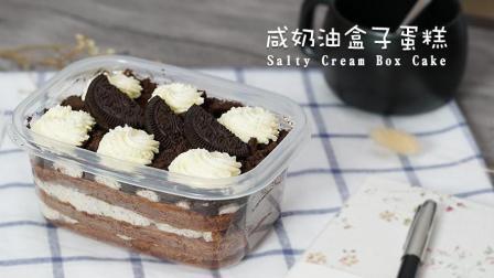 好吃到爆的奥利奥咸奶油盒子蛋糕, 做法竟如此简单!