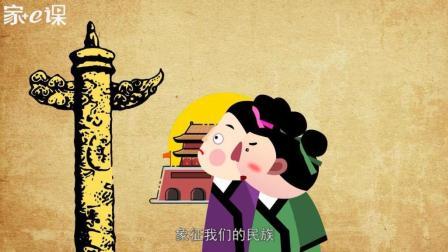 小学生国学动画小视频: 吉祥图案系列之神圣的龙 家e课传统文化教育系列