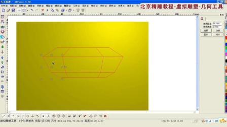 北京精雕jdpaint木工雕刻操作作图教程 (2)
