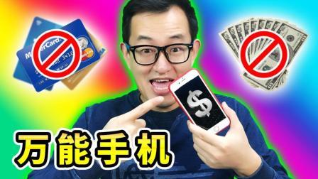 酷爱娱乐 第一季 不再需要现金和 在中国大陆 手机是万能的
