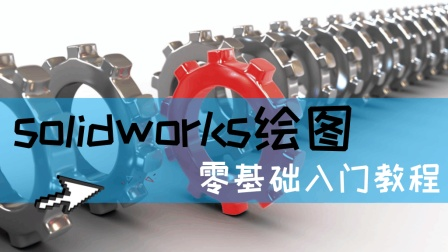 看非标机械大神如何玩转SolidWorks机械设计之结构构件