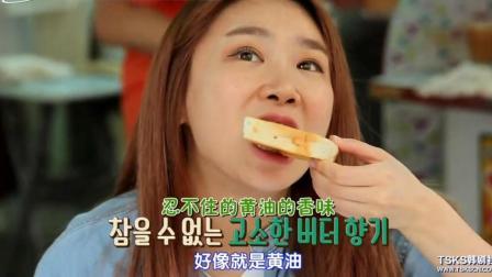 韩国明星在中国吃黄油烤土司, 惊叹做法独出匠心, 比韩国的好吃多了