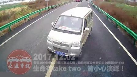 中国交通事故合集20171202: 每天10分钟最新国内车祸实例, 助你提高安全意识