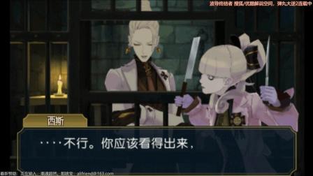 【波导】大逆转裁判2中文版 实况攻略解说