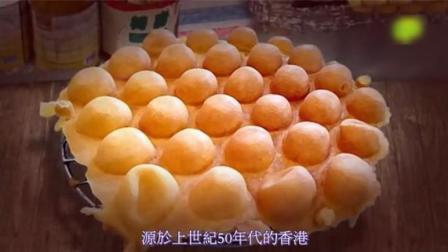 """香港小吃必食之选""""鸡蛋仔"""""""