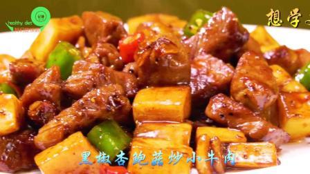 黑椒杏鲍菇炒牛肉粒家常做法 嫩嫩的牛肉粒搭配杏鲍菇好吃又下饭