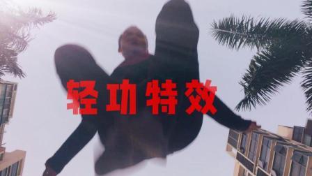 0成本制作武侠片轻功特效