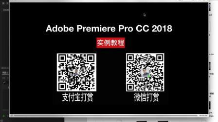 premiere cc2018实例教程三 给片头配乐