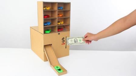 如何用纸板做出一个自动汽车售卖机?