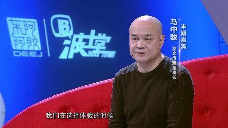 慈文传媒集团董事长马中骏:爱冒险的老顽童 171202