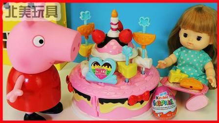 北美玩具 第一季 小猪佩奇与洋娃娃玩会变色的生日蛋糕玩具!