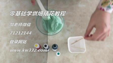 韩式裱花培训高级班刘清蛋糕烘焙学校 蛋糕奶油裱花 蛋糕裱花材料