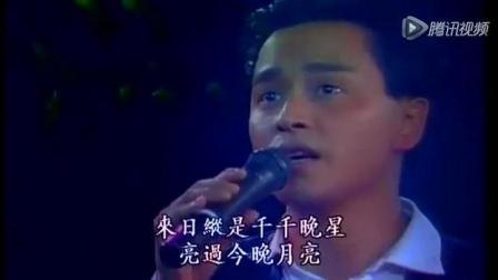 张国荣现场版《千千阙歌》 经典老歌越听越有味道