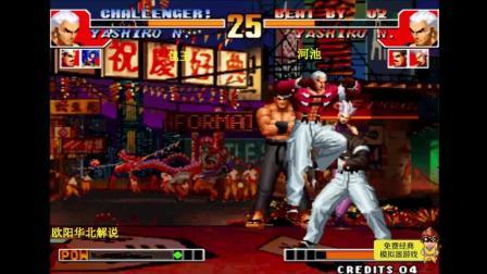 拳皇97 包王VS河池 七枷社对决都用出了特殊技