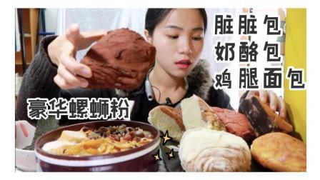 152 脏脏包/白富美/四味奶酪包/鸡腿面包/豪华螺蛳粉~~中国吃播~