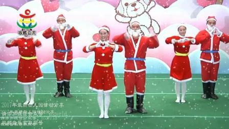 《圣诞狂想曲》幼儿园最新律动早操教学