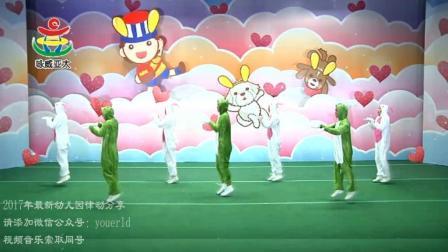 《跳跳操》幼儿园最新律动早操教学