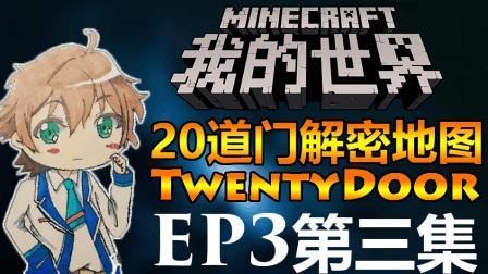 #20道门解密地图#我的世界Minecraft#朔辰#EP3