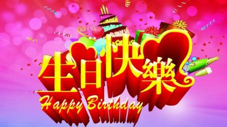 《祝你生日快乐》祝你幸福, 祝你健康, 祝你好运, 祝你万事如意!