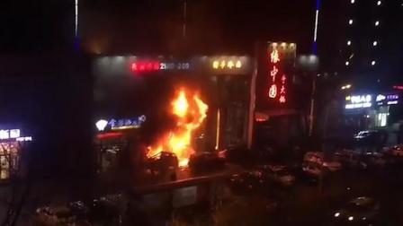 D1资讯 第一季 牡丹江一烧烤店爆燃起火 2人重伤11人轻伤