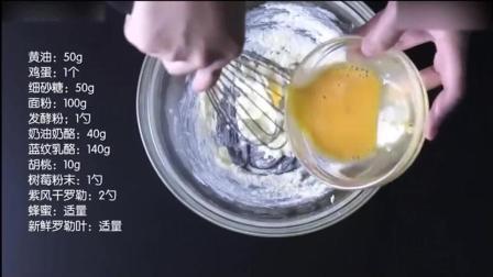 蛋糕裱花教学视频烘焙教学-蓝纹奶酪松饼, 佐以罗勒树莓! 蛋糕制作