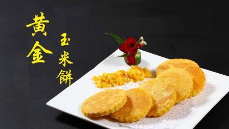 外酥里嫩的黄金玉米饼, 丰富营养, 一学就会做
